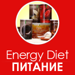 Питание Energy Diet