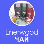Чаи и напитки Enerwood