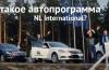 автобонус nl international