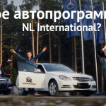 Автобонус NL International